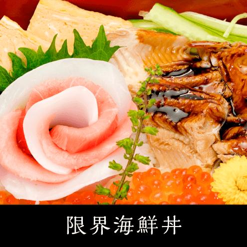 限界海鮮丼